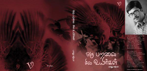 Balu Sathya's Oru Paravayum Sila Uyirgalum Book Review by Na. Ve. Arul. Book Day And Bharathi TV Are Branches of Bharathi Puthakalayam.